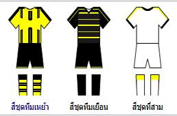 เสือเหลือง